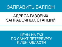 Кнопка рейтинг цен на заправку пропан-бутаном