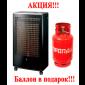 Обогреватель газовый каталитический BARTOLINI PULLOVER K