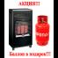 Обогреватель газовый инфракрасный BARTOLINI PULLOVER I + Баллон 27 литров в ПОДАРОК!