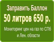 Рейтинг цен на заправку пропан-бутаном в Санкт-Петербурге