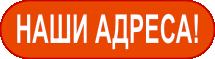 Наши адреса в Санкт-Петербурге